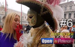 Смотреть 6 выпуск в Венеции