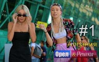 Смотреть 1 выпуск в Албании