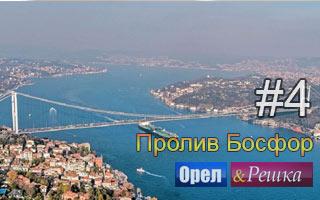 Смотреть 4 выпуск Пролив Босфор