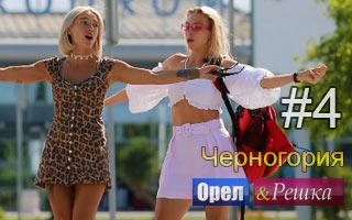 Смотреть 4 выпуск в Черногории