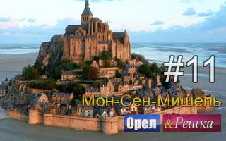 Смотреть 11 выпуск в Мон-Сен-Мишель