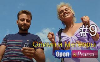 Смотреть 9 выпуск Олимп и Метеоры