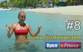 Смотреть 8 выпуск Пляжи Доминиканы