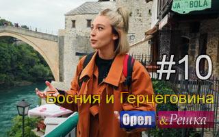 Смотреть 10 выпуск в <jcybb в Боснии и Герцеговине