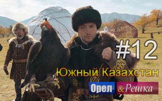 Смотреть 12 выпуск в Южном Казахстане