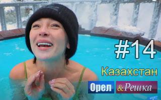 Смотреть 14 выпуск в Казахстане