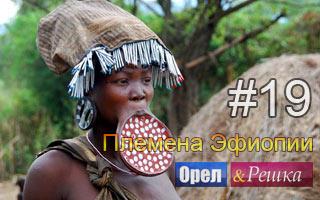 Смотреть 19 выпуск про племена Эфиопии