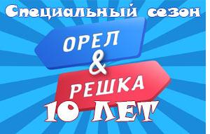 Специальный сезон передачи Орел и Решка 10 лет