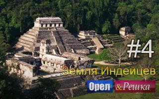 Смотреть 4 выпуск Земля индейцев в Мексике