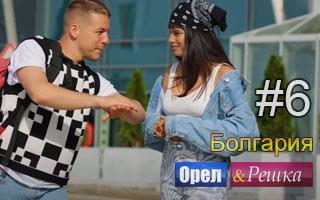 Смотреть 6 выпуск в Болгарии