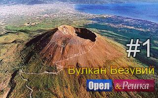 Смотреть 1 выпуск на вулкане Везувий