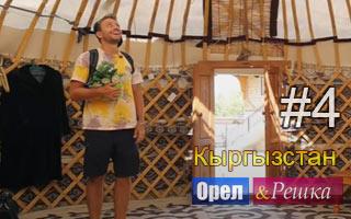 Смотреть 4 выпуск в Киргизии