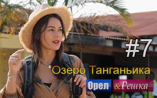 Смотреть 7 выпуск на Озере Танганьика